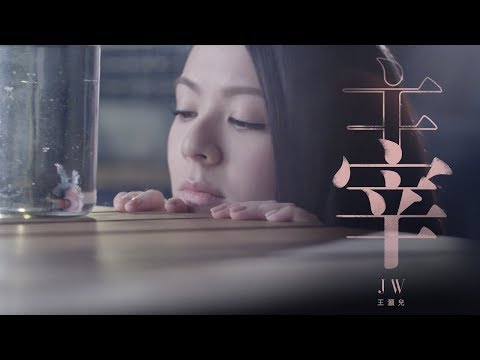 JW 王灝兒 - 主宰 Official Music Video