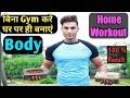 बिना जिम के बॉडी कैसे बनाये   home workouts without equipment   Royal Shakti Fitness  