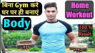 बिना जिम के बॉडी कैसे बनाये | home workouts without equipment | Royal Shakti Fitness |