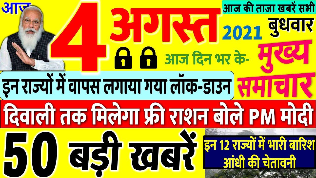 Today Breaking News ! आज 04 अगस्त 2021 के मुख्य समाचार बड़ी खबरें, नए नियम PM Modi Assam, Mizoram,UP