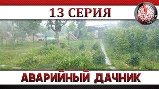 АВАРИЙНЫЙ ДАЧНИК 13: ВСЕГО ПОНЕМНОГУ!