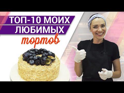 Самые вкусные торты La Maison   Рейтинг тортов Юлии Николенко