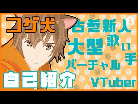 【自己紹介】コゲ犬!キラキラアイドゥルVTuberデビューします!【新人VTuber】