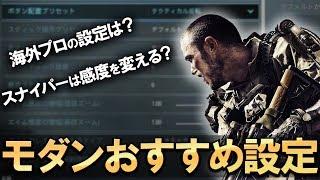 【COD:MW】モダンのおすすめ設定を紹介!海外プロの設定は?そして撃ち合い勝…