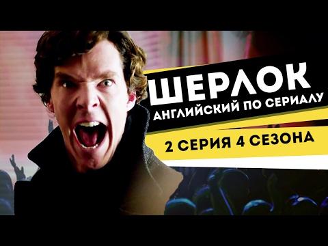Шерлок на английском 4 сезон 2 серия