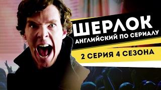 НОВЫЙ ШЕРЛОК. 2017. Английский по 2 серии 4 сезона.