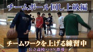 チームワークを上げる、ボール回しトレーニング(上級編)【公立高校バスケ指導】 thumbnail