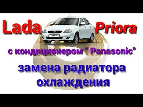 """Lada Priora с кондиционером """"panasonic"""" замена радиатора охлаждения"""
