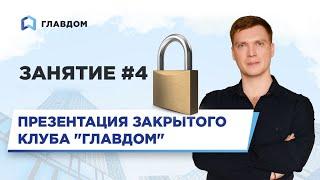 Презентация партнерской программы ГЛАВДОМ