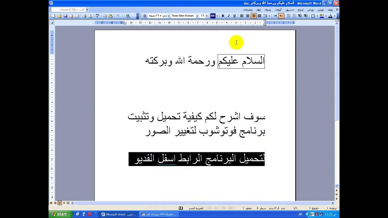 تحميل برنامج الفوتوشوب العربي