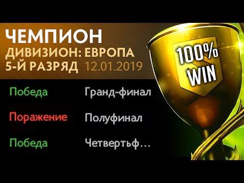 АБУЗ БОЕВОГО КУБКА | BATTLE CUP DOTA 2 thumbnail