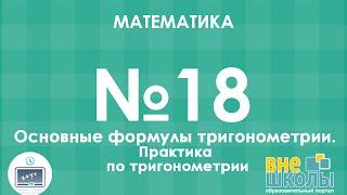 Онлайн-урок ЗНО. Математика №18. Основные формулы тригонометрии
