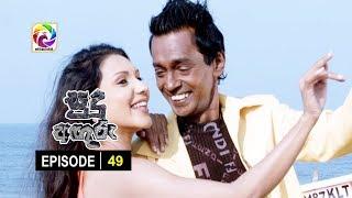 Sudu Aguru Episode 49 | සුදු අඟුරු |  සතියේ දිනවල රාත්රී 9.25 ට . . . Thumbnail