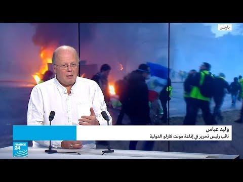 فرنسا: هل تتمتع -السترات الصفراء- بمصداقية أكثر من الأحزاب السياسية؟  - نشر قبل 35 دقيقة