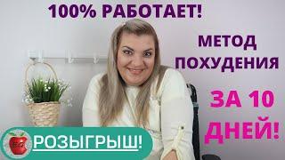 Система Похудения. 100% РЕЗУЛЬТАТ!   Медицина в Чехии   Гормоны, Инсулин, Сахар  РОЗЫГРЫШ ПОДАРКА!