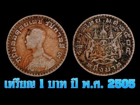 เหรียญ 1 บาท ปี พ.ศ. 2505