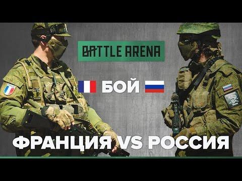 Россия VS Франция. Страйкбол-шутер BattleArena / GoPro fpv fps бой игры оружие