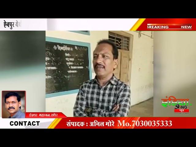 रावेर : ऐनपुर येथील सरदार वल्लभभाई पटेल विद्यालयात शिक्षकांमध्ये हाणामारी