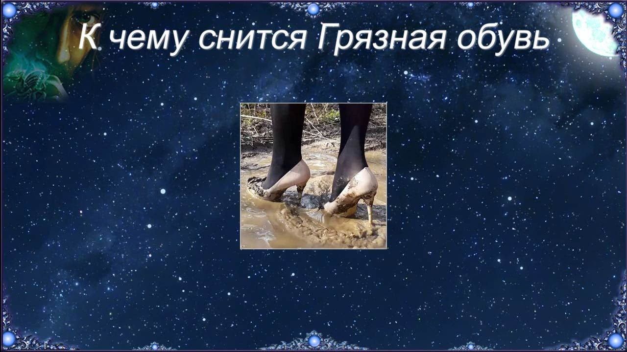 К чему снится Грязная обувь (Сонник)