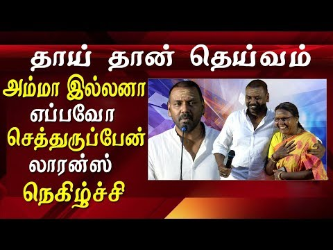 Actor raghava lawrence launches mothers day special album song  Actor raghava lawrence launches a special album song in the name of