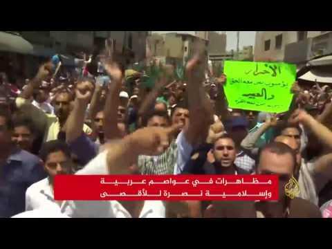 مظاهرات تضامن بمدن عربية وإسلامية دعما للأقصى