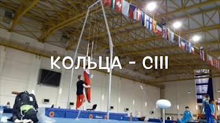 Кольца - CIII - VTB CUP 2018