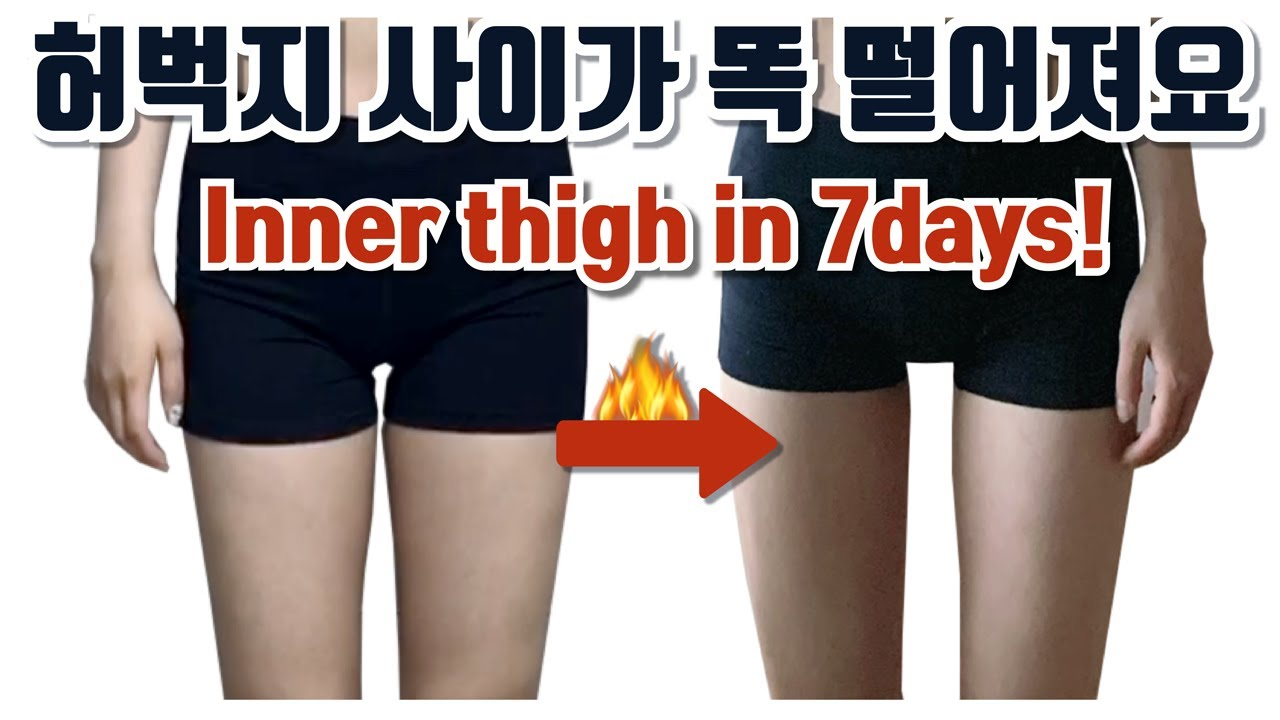 ♦️허벅지 안쪽살♦️이 쏙 빠지는 7일 홈트레이닝 루틴!