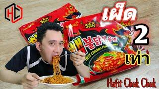 VLOG 1 | กินมาม่าเผ็ดเกาหลี • เผ็ดx2 นรกแตก น้ำตาไหล!!! *_*