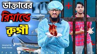 ডাক্তারের রিমান্ডে রুগী । Bangla Funny Video । Family Entertainment bd । Comedy Video। Desi Cid