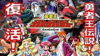 今回はかなりマニアックなゲーム! 勇者王ガオガイガーをプレイしていくぜ! なんと、このゲーム!アニメには放送されてない幻の2話が収録さ...