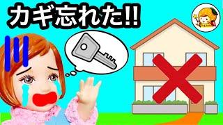お家の鍵を忘れた! 家に入れなくてチャックに助けてもらい怖いママにお世話になるよ! ここなっちゃん thumbnail