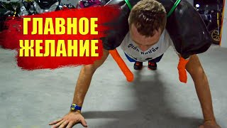 Кроссфит дома - тренажер своими руками | CrossFit body-builder own your hands