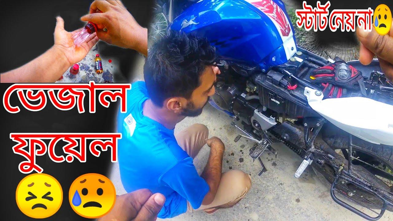 ভেজাল ফুয়েল। Adulterated fuel। Motovlog by Motorcycle Mechanoc World.