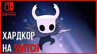 Hollow Knight (Nintendo Switch) - Часть 1 - 2D Хардкор
