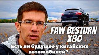 Faw Besturn X80.  Есть ли будущее у китайских автомобилей?