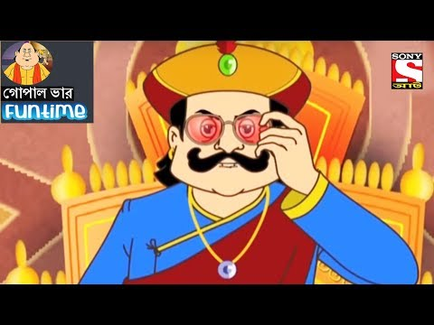 Fun Time | Gopal Bhar গোপাল ভার (Bengali) - 08