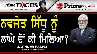 Prime Focus 🔴(LIVE) 337 Jatinder Pannu (Senior Journalist)