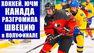 Хоккей ЮЧМ 2021 На юниорском чемпионате мира по хоккею Канада в полуфинале разгромила Швецию