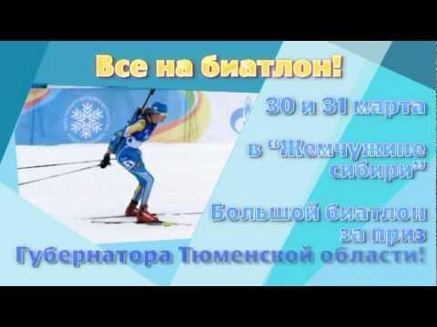 Международные соревнования по биатлону на приз губернатора Тюменской области
