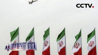 [中国新闻] 伊朗外交部:美国制裁违反国际准则 | CCTV中文国际