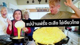 แม่บ้านฝรั่ง ตะลึง ไข่เจียวไทย ฟูกรอบ ใหญ่อลังการ | Picnicly