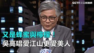 又是蜂蜜與檸檬! 吳高唱愛江山更愛美人|三立新聞網SETN.com