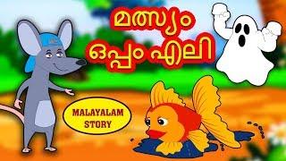Malayalam Story for Children - മത്സ്യം ഒപ്പം എലി | Stories for Kids | Moral Stories | Koo Koo TV