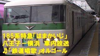 【車内放送】特急はまかいじ(185系 旧式「鉄道唱歌」 八王子-横浜)