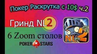 Покер Раскрутка с 10$ ч.2 - Гринд 6 Zoom столов NL2 PokerStars