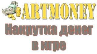 ArtMoney скачать бесплатно на русском