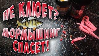 Весенний мормышинг на реке | Городская рыбалка | Стритфишинг