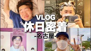 【Vlog】男子大学生の休日に密着!!これであなたもナゴヤマスター!