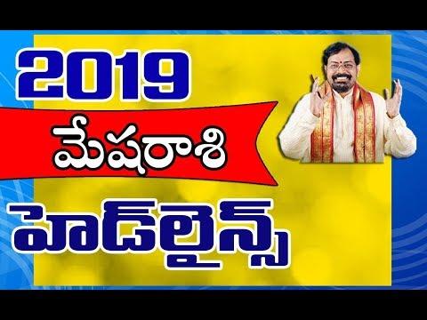 2019 Mesha Rasi - Aries Horoscope   మేషరాశి 2019   Rasi Phalalu   Pranati Television