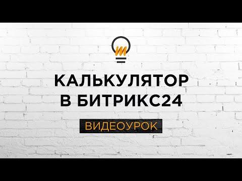 Калькулятор стоимости услуг или товаров на бизнес-процессах. Видеоурок Битрикс24.